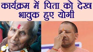 Yogi Aadityanath meets his Father surprisingly in an event, got emotional   वनइंडिया हिंदी