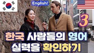한국 사람들의 영어  실력을 확인하기 3 Testing Korean people