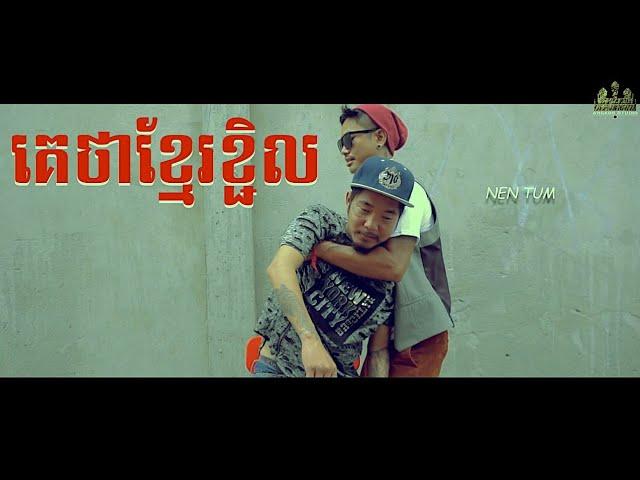 គេថាខ្មែរខ្ជិល នេនទុំ (Lyrics Video) Nen Tum Original Song
