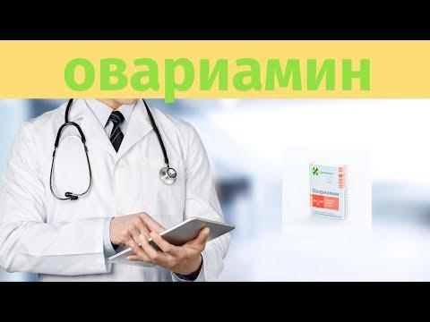 Как принимать овариамин чтобы забеременеть