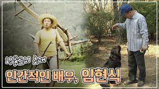 유쾌한 배우 임현식이 경기도 송추에서 농사짓고 사는 이유 [왕종근의 초대]