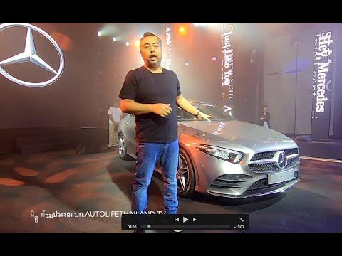 พาชม Mercedes-Benz A200 AMG Dynamic เครื่อง1.3 ลิตรค่าตัว2.49ล้าน! OPTION น้อยไปนะ!