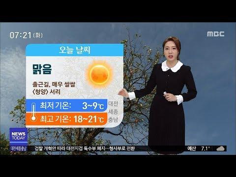 날씨 종합/대전MBC