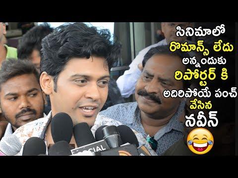 Naveen Polishetty Hilarious Punch On Reporter | Agent Sai Srinivas Athreya Talk | NewsQube