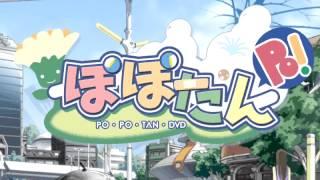 [ぽぽたん Po!] - Game Opening