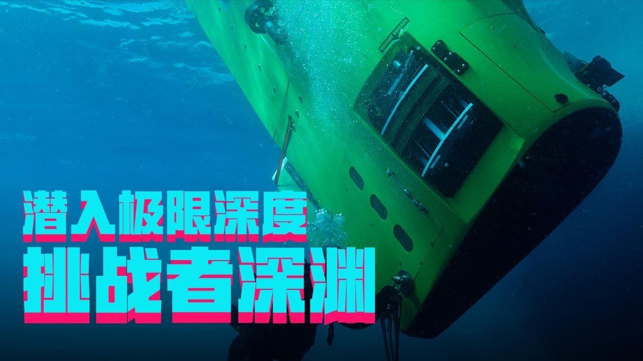 上探珠峰,下潜挑战者深渊,中国万米载人潜水器即将加入战局!【科学火箭叔】