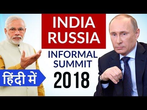 India Russia Informal Sochi Summit 2018 - मोदी-पुतिन अनौपचारिक शिखर - Current Affairs