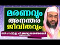 മരണവും അനന്തര ജീവിതവും | Islamic Speech In Malayalam | E P Abubacker Al Qasimi New Speeches 2015 video