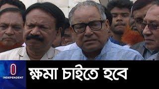 কাদের ক্ষমা চাইতে বললেন বিএনপি নেতা II BNP Leader