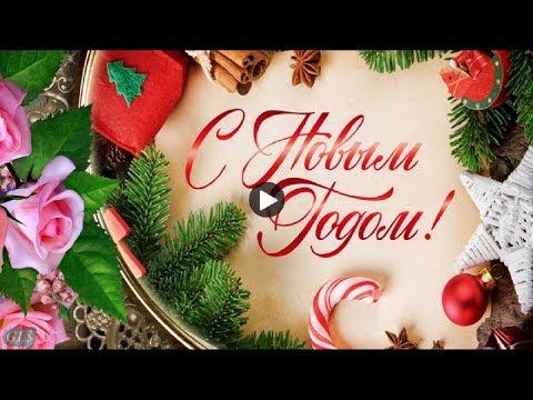 С Новым Годом мужчине Музыкальные новогодние поздравления на Праздник Красивые видео открытки