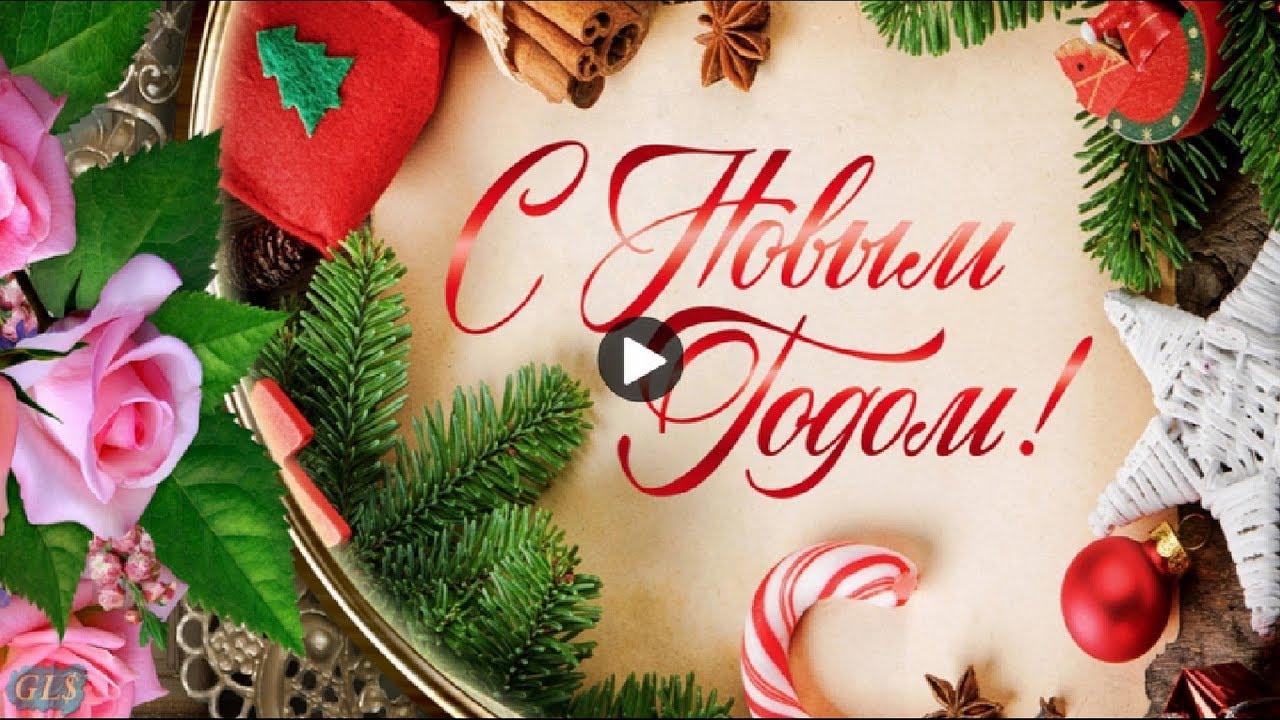 Музыкальные видео поздравление с новым годом