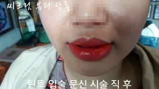 반영구화장 틴트입술문신 시술전후-군산,전북,전주,익산,…