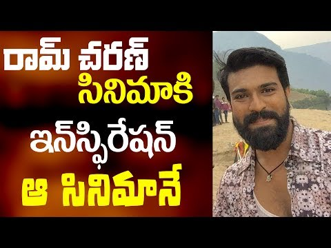Ram Charan movie inspired by that film || #RamCharan || Indiaglitz Telugu