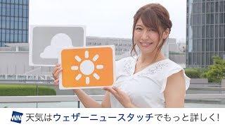 ★お天気キャスター解説★ あす8月13日(日)の天気 穂川果音 検索動画 3