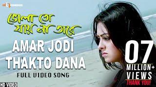 Amar Jodi Thakto Dana | Nirab | Tanha | Liza | Belal Khan | Bhola Toh Jay na Tare Bengali Movie