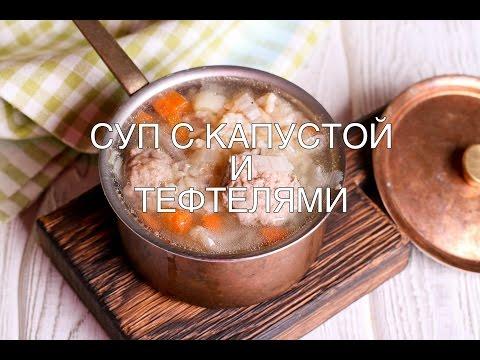 Суп с тефтелями и капустой