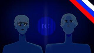 DUO (русская озвучка)