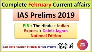 dainik jagran national edition vision ias
