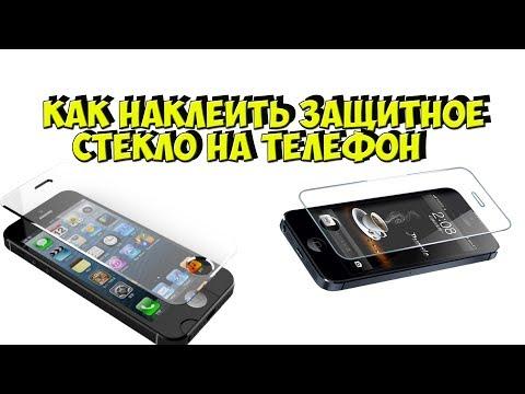 Как наклеить защитное стекло на телефон Meizu M5 и другие