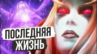 Последняя жизнь Сильваны — ТРИ ВАЛЬ'КИРЫ / World of Warcraft