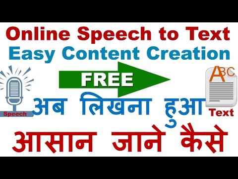 Speech to Text Converter (Voice to Text converter) Online - Easy Content Creation