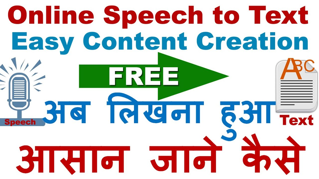 Sch To Text Converter Voice Online Easy Content Creation You