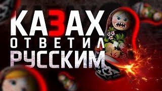 Казах против Русских / Вавилонская башня #11