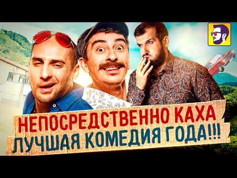 Непосредственно Каха - лучшая комедия года (обзор)