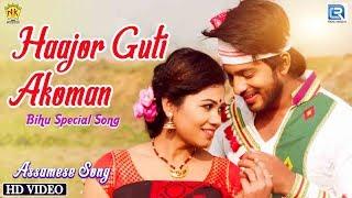 Hajor Guti Akoman - Modern Bihu Song | Kishore,Chayanika | Zubeen Garg | Janmoni 2018 | RDC Assamese