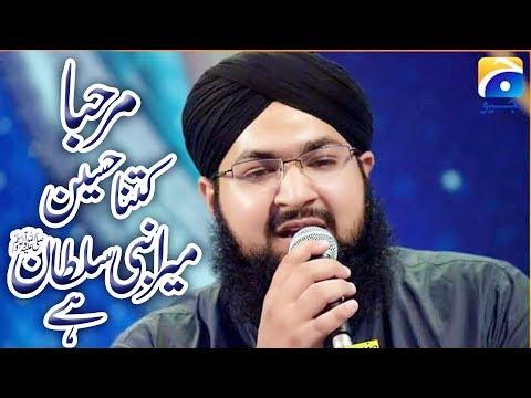Marhaba Kitna Haseen Mera Nabi sultan Hai - Jawad Raza Qadri - Geo Tv Ramazan Transmission
