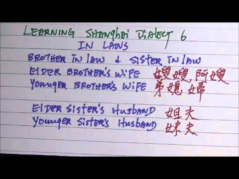 Learning Shanghai Dialect  6   In Laws