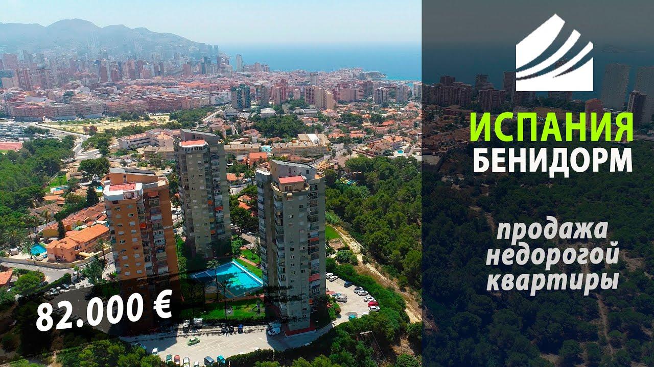 Недорогая квартира в Бенидорме 82.000 евро, с видом на море от владельца. Недвижимость в Испании