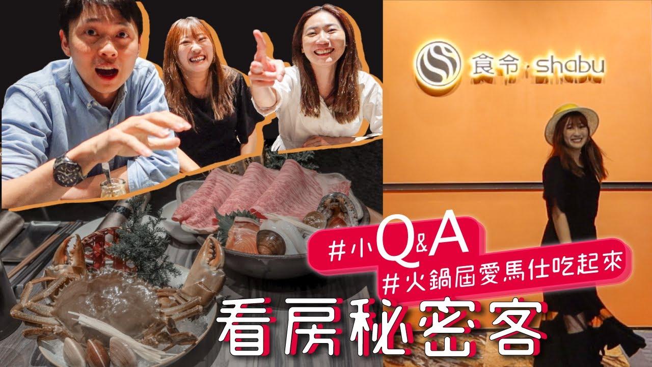 我們怎麼認識的?想跟威廉和雅格一起工作?|來台北101吃頂級火鍋「食令shabu」 看房秘密客小聚