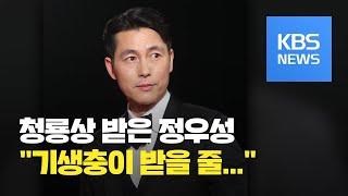 [문화광장] 청룡영화상 남녀주연상에 정우성·조여정...…
