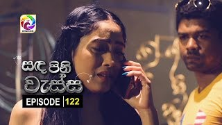Sanda Pini Wessa Episode 122 සඳ පිනි වැස්ස |  සතියේ දිනවල සවස  6.30 ට . . . Thumbnail