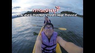 กาญจนบุรี   Sweet home floating house พายเรือ โดดน้ำเล่น วิวหลักล้าน