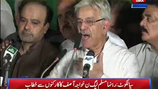 Khawaja Asif Addressing Party Workers in Sialkot