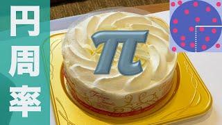 ケーキを使って円周率を求めてみた
