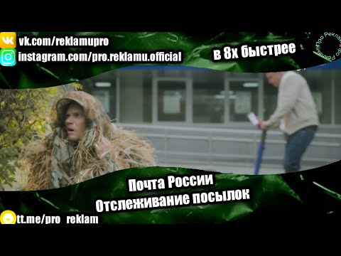"""Почта России - """"Отслеживание посылок"""" в 8х быстрее"""