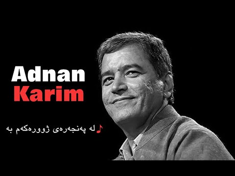 Adnan Karim - La Panjaray Zhurakam Ba له پهنجهرهی ژوورهكهم به