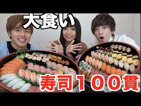 【異色コラボ】3人で寿司100カン大食い!ピー無しの空気が凍る会話公開しますww