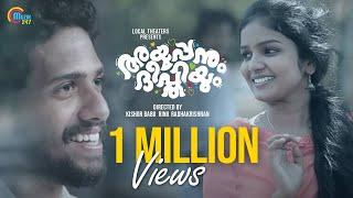 Ayyappanum Deepthiyum Malayalam Short Film | Just A Proposal | Kishor Babu, Rinu Radhakrishnan |HD