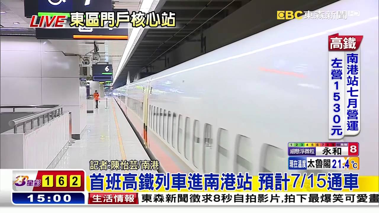 最新》首班高鐵列車進南港站 預計7/15通車 - YouTube