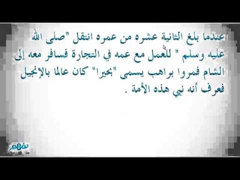 محمد المولد والنشأة صلى الله عليه وسلم دراسات للصف الثاني الإعدادي موقع نفهم موقع نفهم