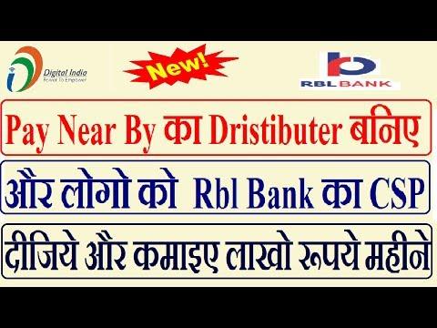 pay-near-by-का-dristibuter-बनिए-और-लोगो-को-rbl-bank-का-csp-दीजिये-और-कमाइए-लाखो-रूपये-महीने
