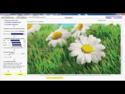 Программа Крестик 2.0 - создание схемы вышивки крестом из фотографий