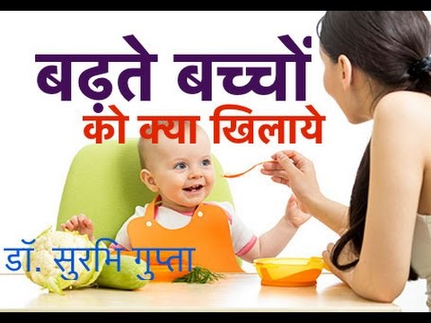 Healthy food for child in hindi | बढ़ते बच्चों को क्या खिलाये  by- Dr. Surabhi Gupta
