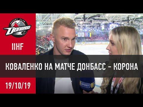 HC Donbass: Виктор Коваленко - о матче Донбасс - Корона