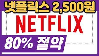넷플릭스 2000원에 보는 방법 (NETFLIX 85%…