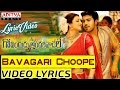 Bavagari Choope Video Song With Lyrics - Govindudu Andarivaadele Songs